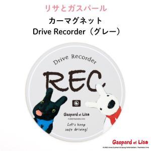 ドライブレコーダー マグネット 車 キャラクター リサとガスパール Drive Recorder(グレー)|kikka-for-mother