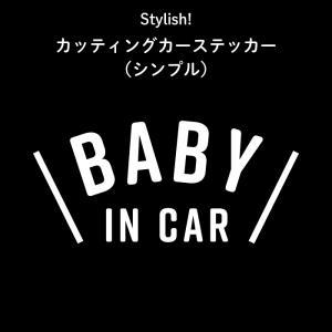 ベイビーインカー カッティングステッカー 車 おしゃれ BABY IN CAR(シンプル) kikka-for-mother
