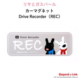 ドラレコ マグネット 車 キャラクター リサとガスパール ドライブレコーダー RECの商品画像|ナビ