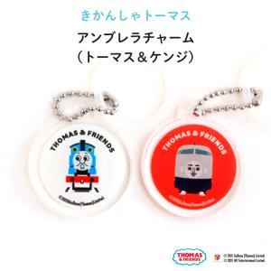 アンブレラチャーム 傘 きかんしゃトーマス(トーマス&ケンジ) kikka-for-mother