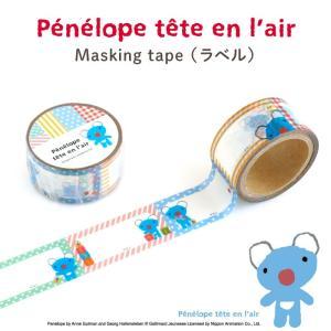 マステ マスキングテープ  ペネロペテタンレール(ラベル)|kikka-for-mother