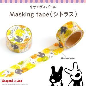 マステ マスキングテープ  リサガス リサとガスパール(シトラス)|kikka-for-mother