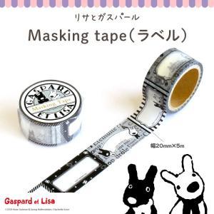 マステ マスキングテープ  リサガス リサとガスパール(ラベル)|kikka-for-mother