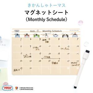 マグネットシート ホワイトボード(Monthly Schedule) きかんしゃトーマス