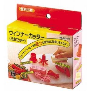 ウインナーカッター3点セット 便利小物|kikkousisyoppu