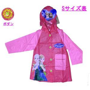 レインコート(アンナと雪の女王)サイズS〜L 雨の日もたのしくお出かけ♪|kikkousisyoppu