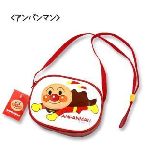【送料無料】【アンパンマン】『ふっくらポシェット』<5種>|kikkousisyoppu