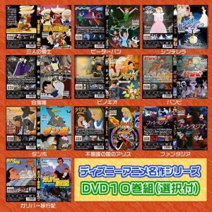 アニメ名作シリーズ DVD10巻組(選択付き)|kikkousisyoppu