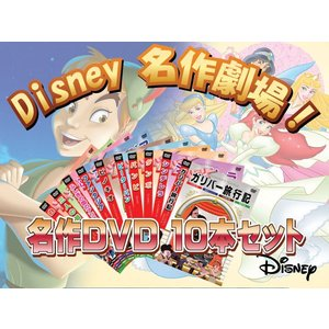 Disney世界の名作アニメシリーズ!◇ DVD10本セット