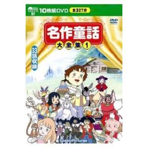 名作童話大全集1 DVD10枚組BOX|kikkousisyoppu