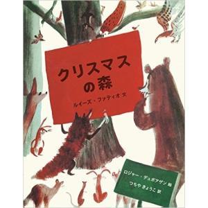 クリスマスの森|kikkousisyoppu
