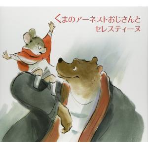 くまのアーネストおじさんとセレスティーヌ|kikkousisyoppu