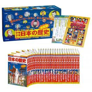学習まんが少年少女日本の歴史(23冊セット) 単行本  1997/12/22