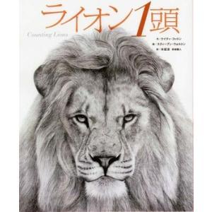 ライオン一頭|kikkousisyoppu