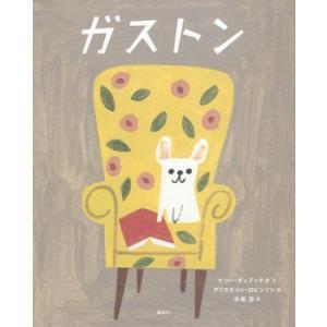 ガストン (講談社の翻訳絵本)|kikkousisyoppu