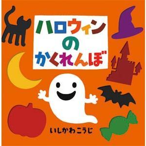 ハロウィンのかくれんぼ|kikkousisyoppu