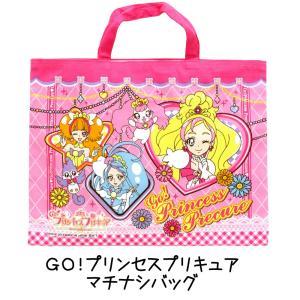 ☆新入荷☆【GO!プリンセスプリキュア】『マチナシバック』|kikkousisyoppu