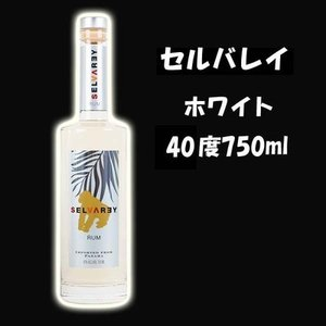 セルバレイ ホワイト ラム 40%750ml