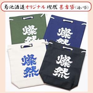 甚吉袋 布製巾着袋 通い袋 エコバッグ 日本酒 酒蔵 グッズ 燦然 帆布 小物入れ じんきち袋