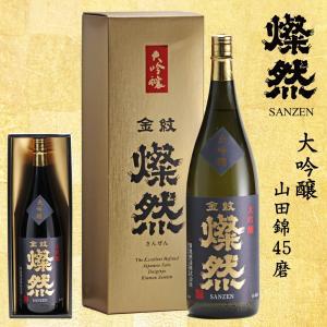 日本酒 燦然 大吟醸 1.8L|kikuchishuzo