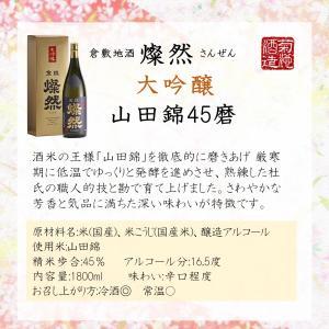 日本酒 燦然 大吟醸 1.8L|kikuchishuzo|03