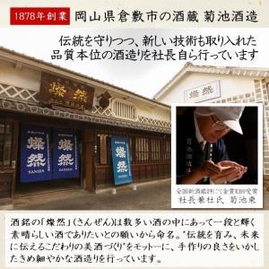 日本酒 燦然 大吟醸 1.8L|kikuchishuzo|05