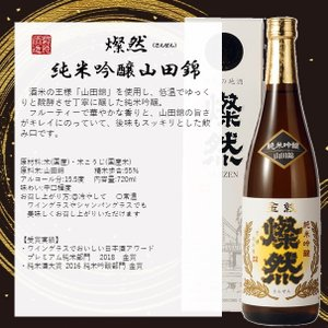 日本酒 燦然 純米吟醸 山田錦 720ml|kikuchishuzo|02
