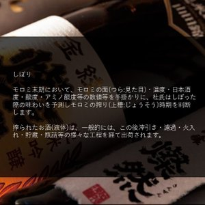 日本酒 燦然 純米吟醸 山田錦 720ml|kikuchishuzo|06