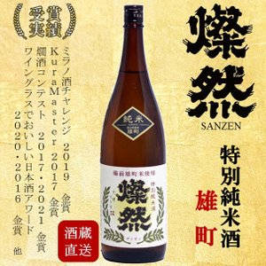 日本酒 燦然 特別 純米酒 雄町 1.8L|kikuchishuzo