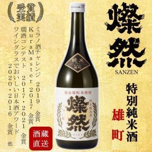 日本酒 燦然 特別 純米酒 雄町 720ml|kikuchishuzo