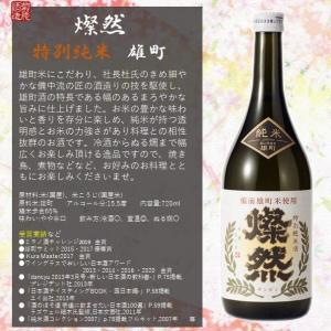 日本酒 燦然 特別 純米酒 雄町 720ml|kikuchishuzo|02