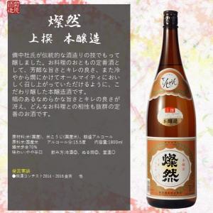 日本酒 燦然 上撰 本醸造 1.8L|kikuchishuzo|02