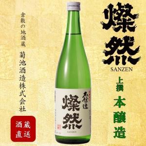 日本酒 燦然 上撰 本醸造 720ml|kikuchishuzo