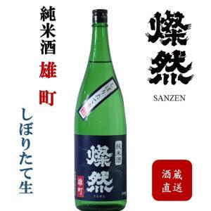 燦然 純米雄町 藍ラベル しぼりたて生 1800ml|kikuchishuzo