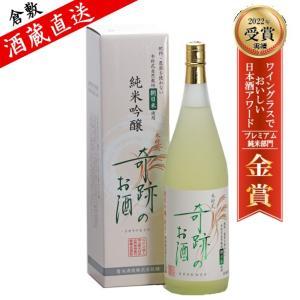 木村式奇跡のお酒 純米吟醸 朝日 1.8L|kikuchishuzo