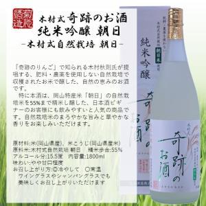 日本酒 木村式奇跡のお酒 純米吟醸 朝日 1.8L kikuchishuzo 02