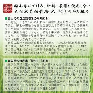 日本酒 木村式奇跡のお酒 純米吟醸 朝日 1.8L kikuchishuzo 03