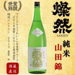 燦然 純米酒 山田錦 1.8L|kikuchishuzo