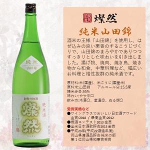 日本酒 燦然 純米酒 山田錦 1.8L|kikuchishuzo|02