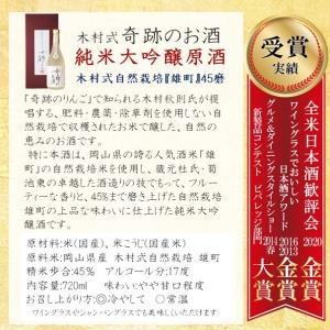 日本酒 木村式奇跡のお酒 純米大吟醸酒 原酒 720ml|kikuchishuzo|03