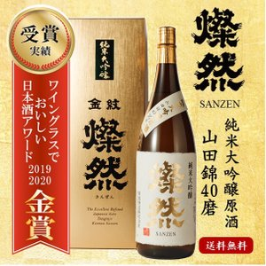 燦然 純米大吟醸原酒 1800ml|kikuchishuzo