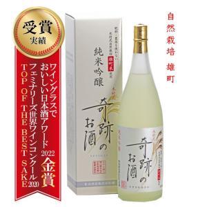 日本酒 木村式奇跡のお酒 純米吟醸酒 雄町 1.8L|kikuchishuzo