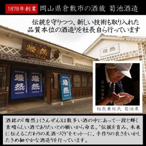 日本酒 木村式奇跡のお酒 純米吟醸酒 雄町 1.8L|kikuchishuzo|07