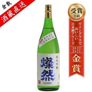 日本酒 燦然 純米吟醸 朝日 1.8L|kikuchishuzo