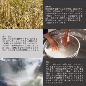 日本酒 燦然 純米吟醸 朝日 1.8L|kikuchishuzo|04