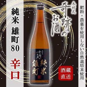 日本酒 木村式奇跡のお酒 純米酒 雄町80 辛口 720ml|kikuchishuzo