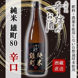 日本酒 木村式奇跡のお酒 純米酒 雄町80 1.8L|kikuchishuzo