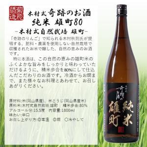 日本酒 木村式奇跡のお酒 純米酒 雄町80 1.8L|kikuchishuzo|02