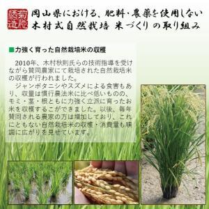 日本酒 木村式奇跡のお酒 純米酒 雄町80 1.8L|kikuchishuzo|04