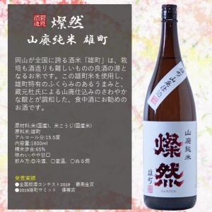 日本酒 燦然 山廃 純米 雄町 1.8L|kikuchishuzo|02